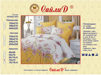 Постельное белье Salid Поплин КПБ A-20 (1.5 спальный)